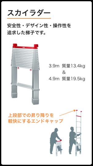 スカイラダー 安全性・デザイン性・操作性を追求した梯子です。