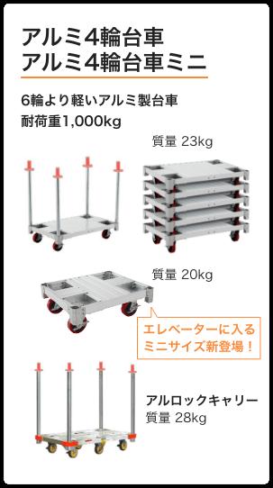 アルミ4輪台車 アルミ4輪台車ミニ 6輪より軽いアルミ製台車耐荷重1,000kg
