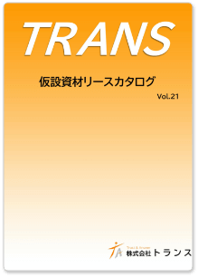 株式会社トランス 仮設材リースカタログ